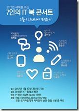 7인의 북콘서트 2012