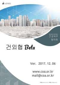 1 건외협 Beta 표지