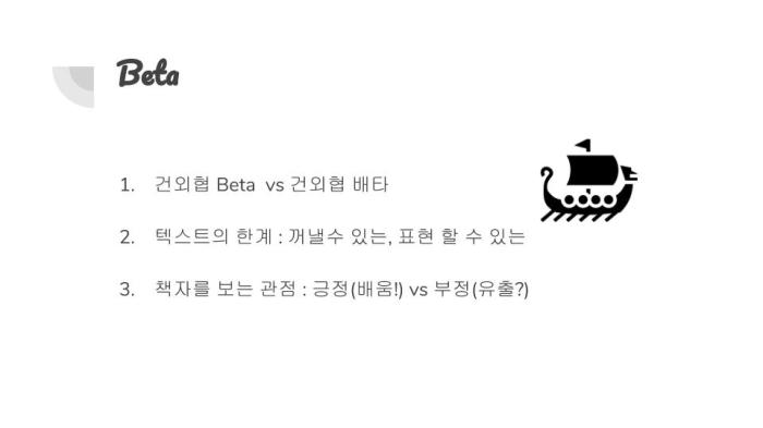 건외협 Beta 소개 (1)