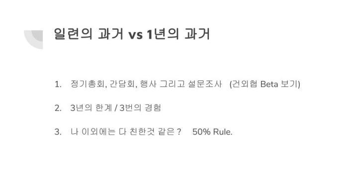 건외협 Beta 소개 (2)