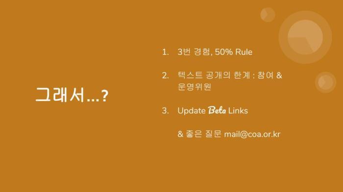 건외협 Beta 소개 (3)